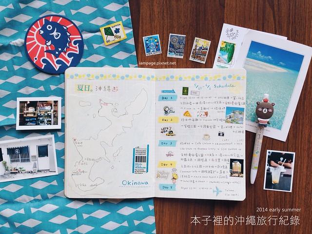 201405-沖繩之旅手帳000