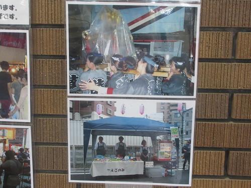 えごのみバザー(江古田)