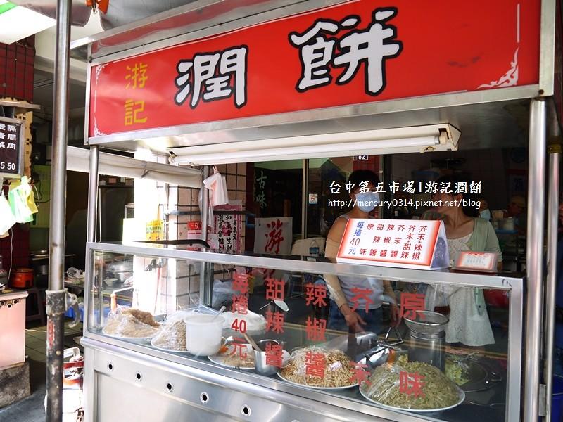 15290880057 e38bbeb6ce b - 台中西區第五市場【游記潤餅】台式潤餅捲,加入炸肉排的美味推薦,TVBS食尚玩家推薦
