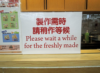 Please Wait A While