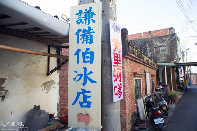 台南私藏景點-青鯤鯓社區 (6)