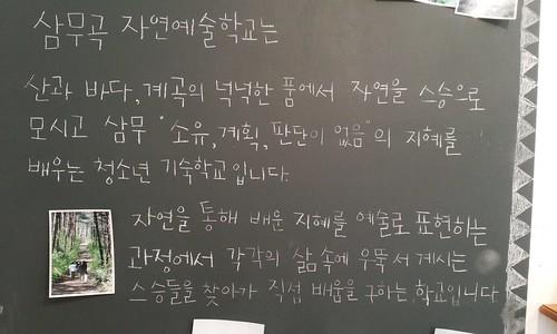 삼무곡자연예술학교 | 헤이리