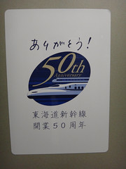 50th anniversary of Tokaido Shinkansen, stecker in 700 series Shinkansen car
