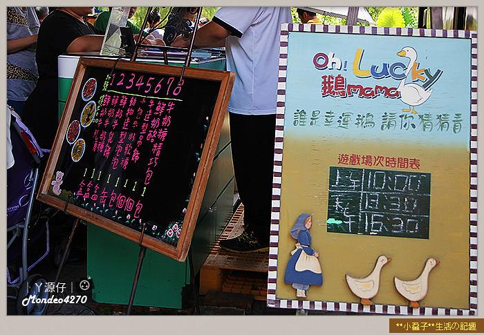 台南小吃綠盈牧場34