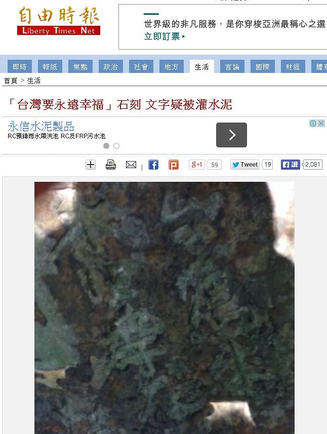 自由時報|「台灣要永遠幸福」石刻 文字疑被灌水泥