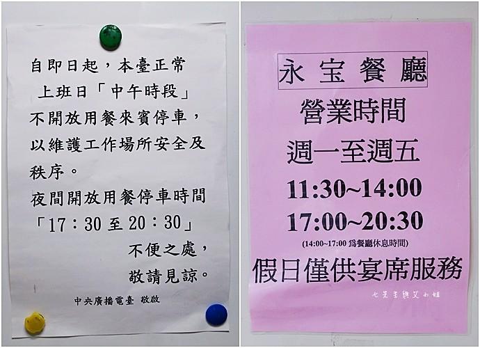 2 永寶餐廳山東燒雞墨魚香腸
