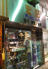 Hong Kong Model Shop 1