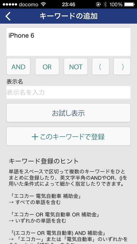 Keyword Search iOS
