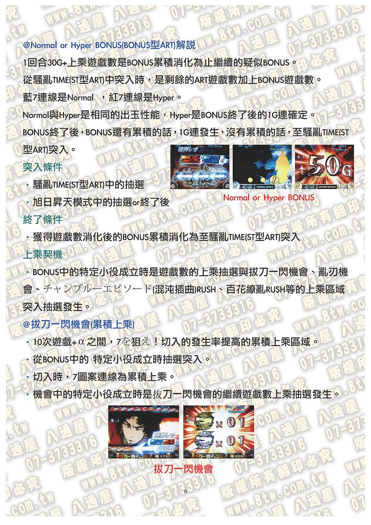 S0208混沌武士-流轉輪迴中文版攻略_Page_07