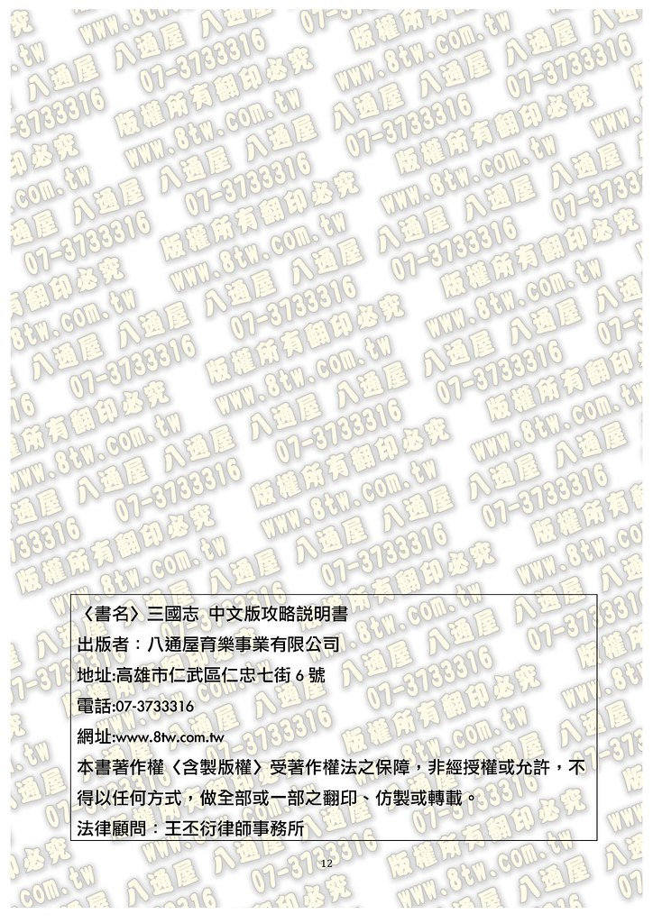 S0234三國志 中文版攻略_Page_13