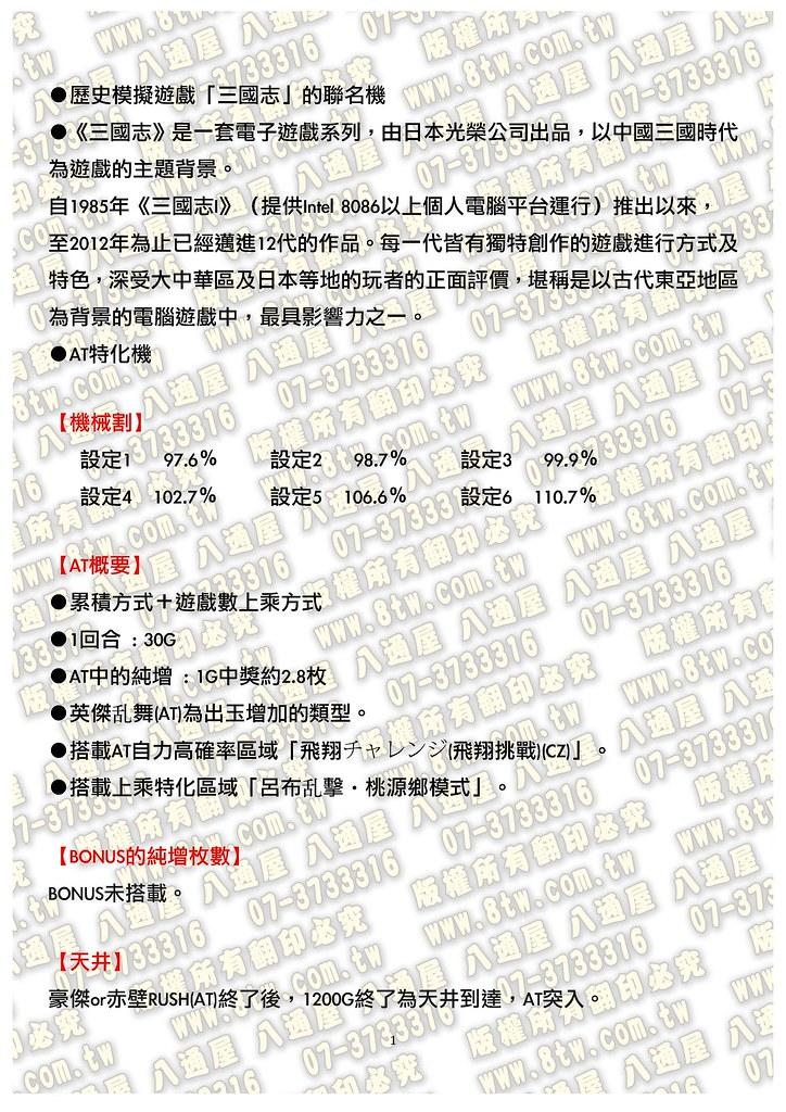 S0234三國志 中文版攻略_Page_02