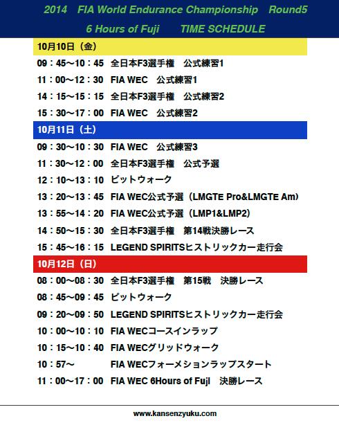 2014WEC富士6時間タイムスケジュール