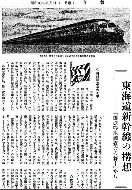 官報に載っていた新幹線電車予想図