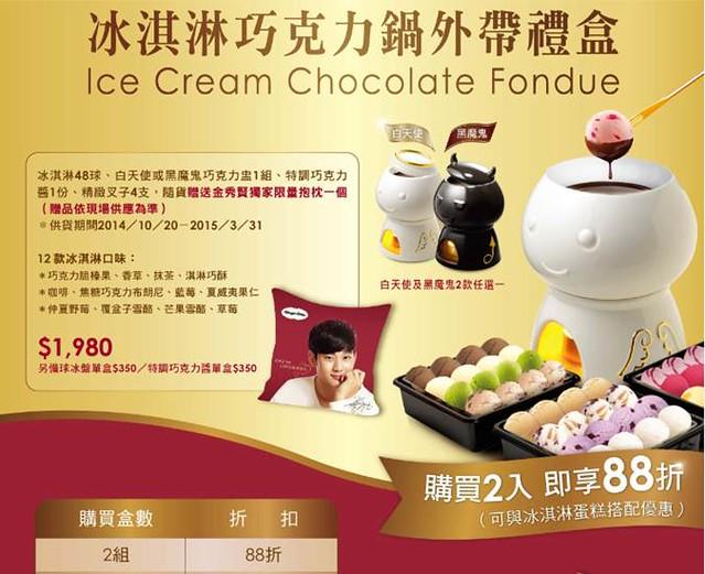 冰淇淋巧克力鍋