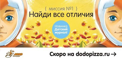 Додонавт