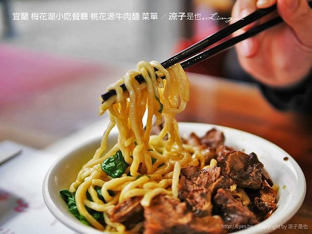 宜蘭 梅花湖小吃餐廳 桃花源牛肉麵 菜單 8