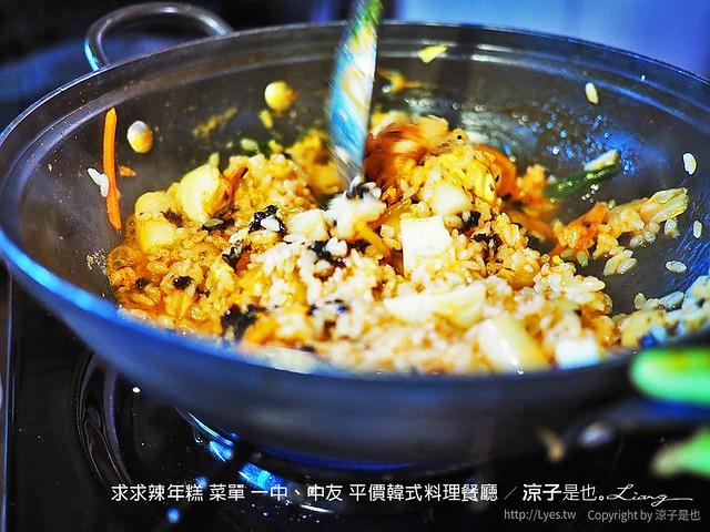 求求辣年糕 菜單 一中、中友 平價韓式料理餐廳 15