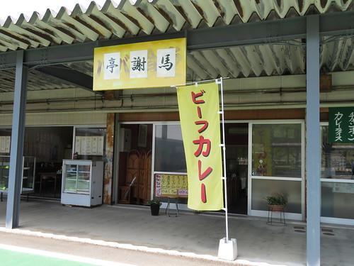 佐賀競馬場の亭謝馬