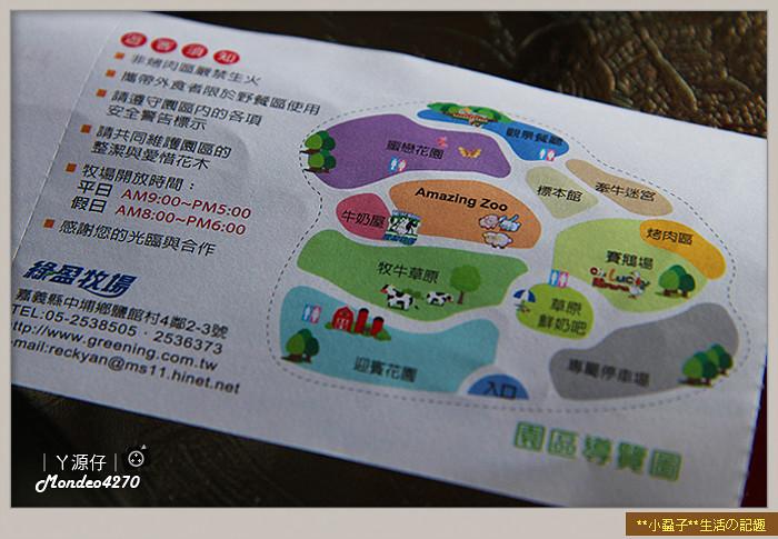 台南小吃綠盈牧場70