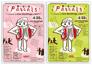Pascals チラシ