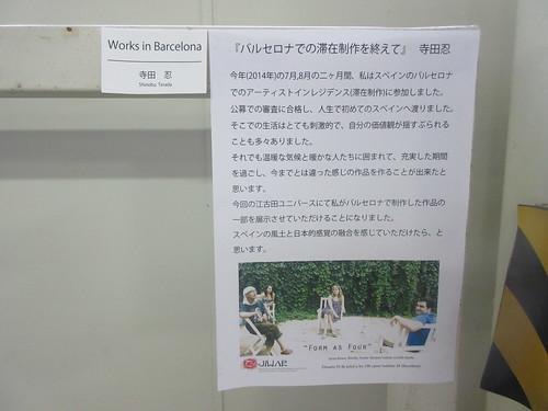 駐輪場(江古田ユニバース)