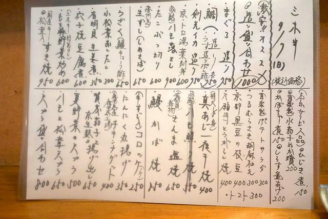 20140907京都三木半