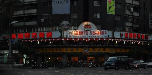 高雄新國際西餐廳的成長-改裝前 (2)