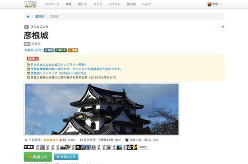 彦根城の歴史、構造、観光情報、地図、アクセスなど、お城旅行ガイド  攻城団 〜日本には、城がある。〜_20141001