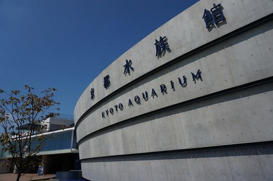 kyotoaquarium201432