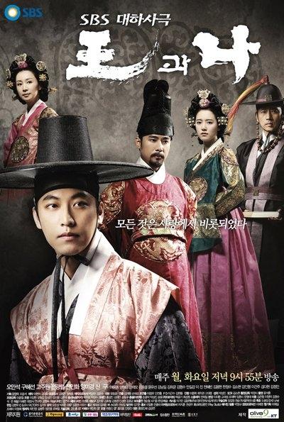 Bí Mật Nội Phủ - The King And I (2007)