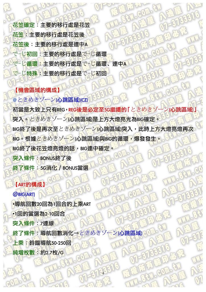 S0024吶~吶~島娘 中文版攻略_Page_05