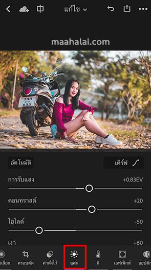 Lightroom Purple Film iPhone