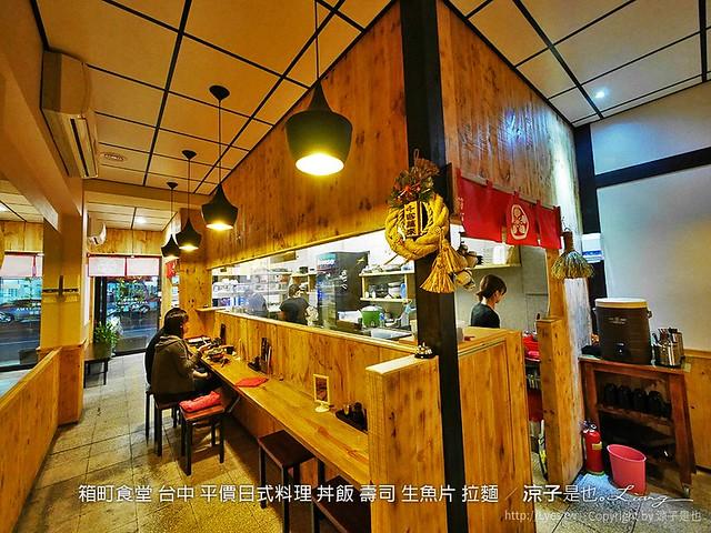 箱町食堂 台中 平價日式料理 丼飯 壽司 生魚片 拉麵 3