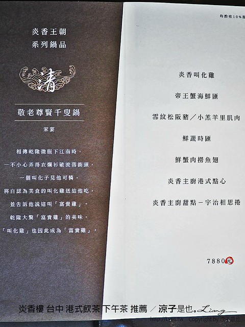 炎香樓 台中 港式飲茶 下午茶 推薦 17