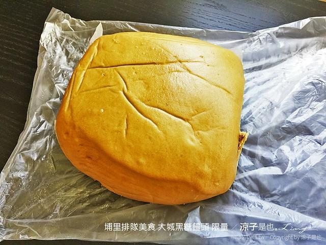 埔里排隊美食 大城黑糖饅頭 限量 11