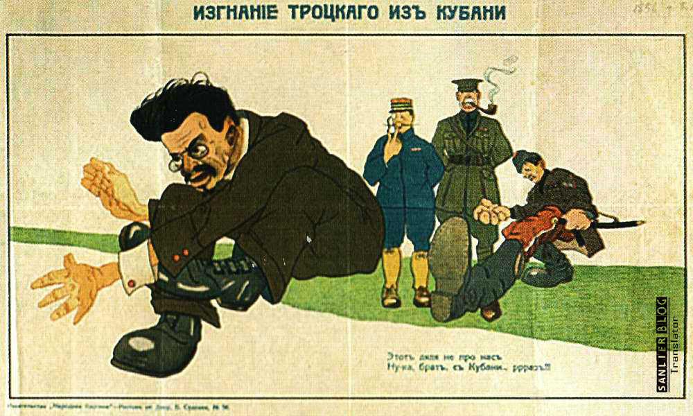 关于托洛茨基的宣传画04