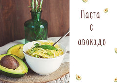 Noodles with  avocado and lime
