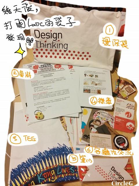 CIRCLEG WESHARE DESIGN MART K11 2014 小說神奇之處 化文字爲圖畫 設計 市集 香港 尖沙咀 (57)
