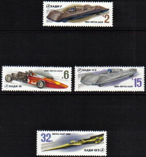 Známky ZSSR 1980, autá - dragstery