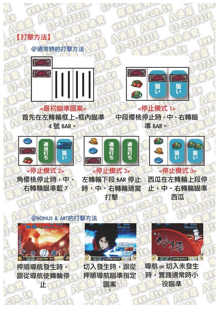 S0208混沌武士-流轉輪迴中文版攻略_Page_10