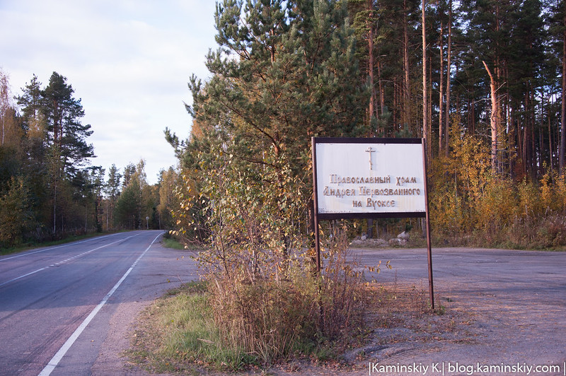 Vasilievo-2014-10-04-3511
