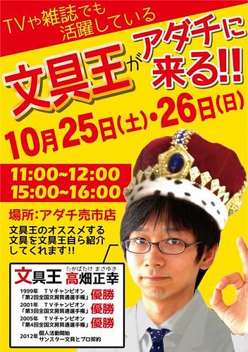 10月25日(土)・26日(日) アダチ売市店で実演やります!