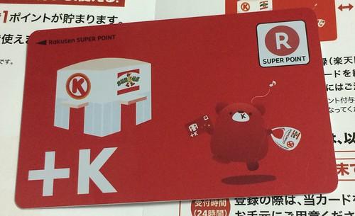 +KRポイントカード