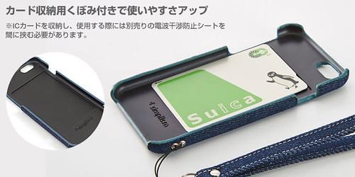 iPhone 6 カードポケットファブリックケース(2)