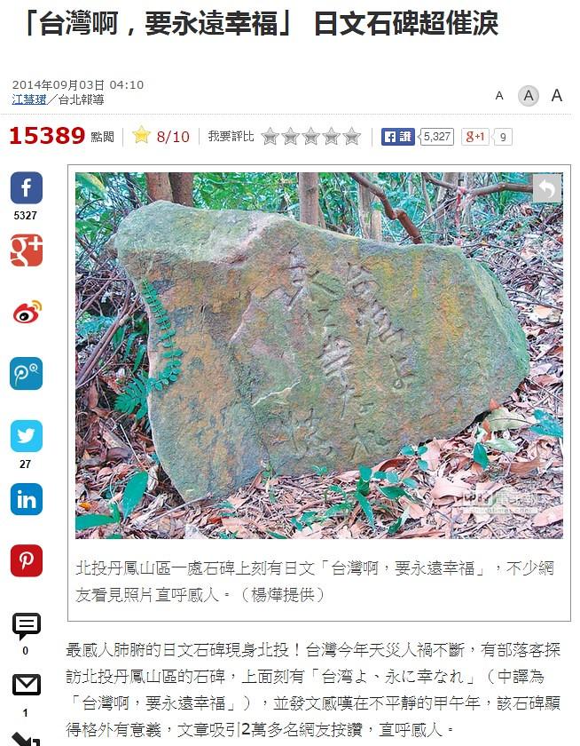 中國時報|「台灣啊,要永遠幸福」 日文石碑超催淚