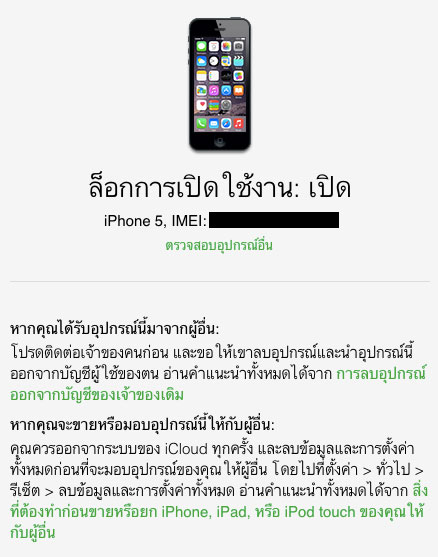 activate lock iPhone