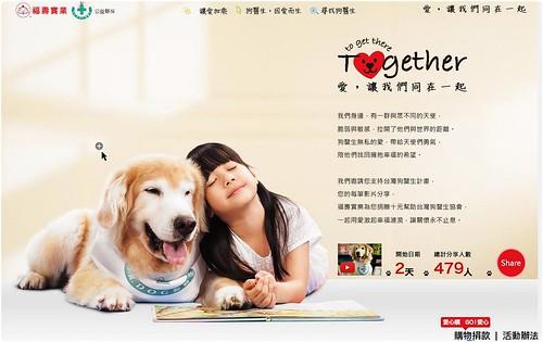 「愛,讓我們同在一起」狗醫生用愛拉近了心與幸福的距離,每筆分享,福壽實業為您捐贈十元幫助-台灣狗醫生協會。20141002