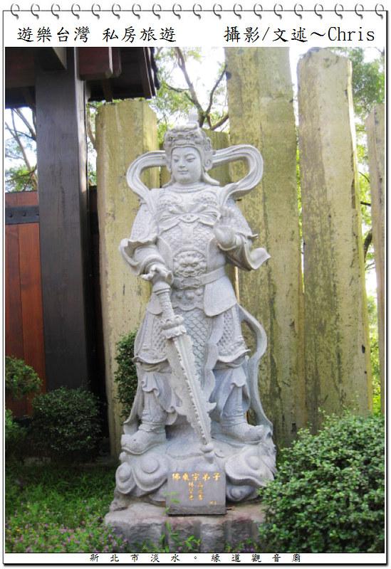 2008 10 18 新北市.淡水.綠道觀音廟