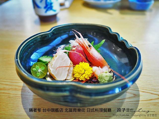 瞞著爹 台中旗艦店 北區育樂街 日式料理餐廳 14