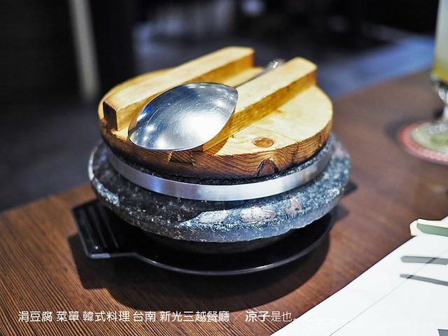涓豆腐 菜單 韓式料理 台南 新光三越餐廳 14